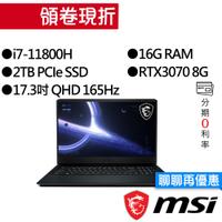 MSI 微星 GE76 Raider 11UG-438TW i7/RTX3070 QHD 165Hz 獨顯 電競筆電