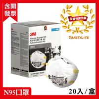 3M N95 8210口罩 20個/盒 過濾粉塵 呼吸防護 2021最新出廠  可7-11取貨付款 Safetylite