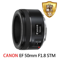 【Canon】EF 50mm F1.8 STM 標準鏡頭(平行輸入)