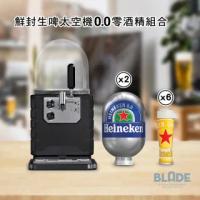 【Heineken 海尼根】BLADE鮮封生啤太空機-首賣組合(簡約白/時尚黑)