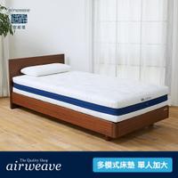 airweave 愛維福|單人加大 - 多模式可水床墊25公分 打造個人專屬好眠 (日本原裝進口)