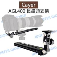 【中壢NOVA-水世界】Cayer 卡宴【AGL400 600mm-800mm 長鏡頭支架】鏡頭托架 Arca快拆板