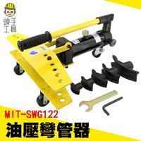 【頭手工具】手動液壓彎管機 折彎機 彎曲90度 彎管工具 1英吋 液壓機 MIT-SWG122油壓彎管器