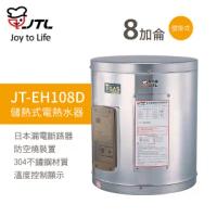 【喜特麗】不含安裝 8加崙 立式/壁掛式 儲熱式電熱水器 標準型(JT-EH108D)