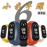 【每天出貨有發票】 小米手錶 6代 小米手環6 米6 智能手錶 血氧檢測 心律錶 智能手環 運動手錶 正版