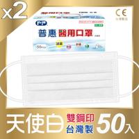 【普惠醫工】成人防疫醫用口罩--天使白 (50片/盒)共2盒