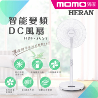 【HERAN禾聯】momo獨家★16吋智能變頻DC風扇(HDF-16S3)