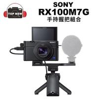 Sony DSC-RX100 M7 Wi-Fi 數位類單眼相機 RX100M7 RX100M7G 公司貨