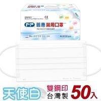 【普惠】成人平面醫用口罩-天使白(50入/盒)