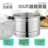 【大家源】三人份電鍋專用-304全不鏽鋼雙層蒸籠組(TCY-3205A)