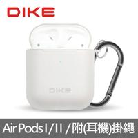 【DIKE】Air Pods晶透收納套-附防丟扣環(DTE311WT)