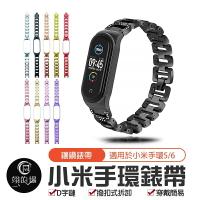 小米手環 錶帶【D字鏈  鑲鑽錶帶】小米手環6 miband6 手環 金屬錶帶 小米手環錶帶 適用小米手環6 小米手環5