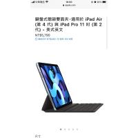 二手 原廠Apple iPad Pro Keyboard Folio 鍵盤式聰盈雙面夾 美式英文 11吋1、2代Air4