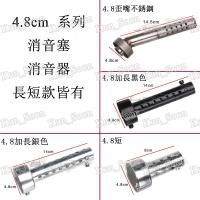 [現貨促銷】35mm/42mm/45MM/48MM/60MM口徑排氣管專用消音器 帶回壓 可調聲消音塞消音器