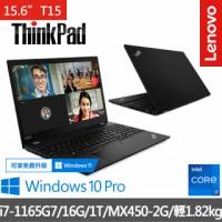 【ThinkPad 聯想】T15 15.6吋商務筆電(i7-1165G7/16G/1T/MX450-2G/W10P)