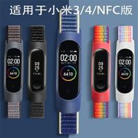 小米手環4腕帶帆布尼龍回環替換帶NFC版小米3手環表帶三四代智慧5 保固 可開發票