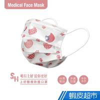 上好  醫療口罩 醫療防護口罩(未滅菌) 成人用 國旗貓 50入/盒