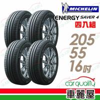【Michelin 米其林】SAVER 4 省油耐磨輪胎_四入組_205/55/16(車麗屋)