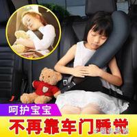 車載護頸枕 兒童汽車內頭枕車用靠枕側靠睡覺神器安全帶座椅護肩套車載護頸枕全館促銷·限時折扣