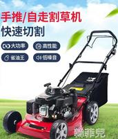 割草機 隆力達汽油本田動力割草機手推自走式草坪機除草機推草剪草打草機 2021新款