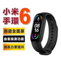 小米手環6 台灣現貨 2021 最新穿戴 智能錶 保固一年 原廠公司貨 附充電線 錶帶