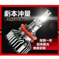 新款性價比 9000LM 汽車 機車 LED大燈 H4 H7 H11 H1 9005 9006 H/車車品商鋪