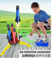 六連發火箭炮, 腳踩火箭飛天, 可發射軟砲彈EVA, 戶外休閒玩具