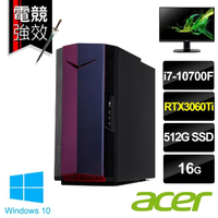 【ACER +24型IPS護眼螢幕】NITRO N50-610SE i7 電競電腦(i7-10700F/16G/512G SSD/RTX3060Ti 8G/W10)