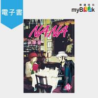 【myBook】NANA 14(電子漫畫)