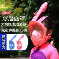 台灣現貨 兒童浮潛面罩 小孩浮潛神器 全乾式潛水面罩 鼻子呼吸管面罩 防霧浮潛面罩 游泳鏡 潛水蛙鏡面罩式 專業潛水鏡