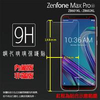 超高規格強化技術 ASUS 華碩 ZenFone Max Pro (M1) ZB601KL/ZB602KL X00TD X00TDB 鋼化玻璃保護貼 高透 9H 鋼貼 鋼化貼 玻璃膜 保護膜 手機膜