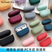 【台南/面交】蘋果 AirPods Pro 3代 繽紛/糖果色 單色 TPU 矽膠套/保護套/耳機套 耳機盒用