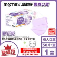 (任選8盒享9折)摩戴舒 MOTEX 雙鋼印 成人醫療口罩 (夢幻紫) 50入/盒 (台灣製造 CNS14774) 專品藥局【2019241】《全月刷卡累積滿$3000賺5%回饋》