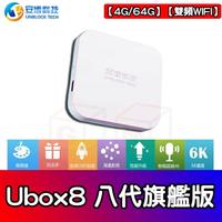 【免運】安博 ubox8 Pro Max 純淨版 4G/64G 電視盒 機上盒 安博盒子 最新款 第八代 安博科技