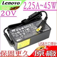 Lenovo 45W 充電器(原廠)-20V,2.25A,G400,G405,G500,X230S,E431,E531,Z500,S210,S215,S3,T470S