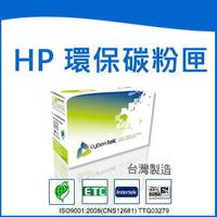 榮科   Cybertek  HP  CE411X環保藍色碳粉匣 (適用HP LaserJet Pro 300 Color M351/MFP375 HP LaserJet Pro 400 Color M451/M475) / 個