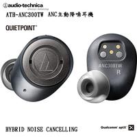 鐵三角 ATH-ANC300TW (贈雙孔2.4A USB充電器) 真無線ANC主動降噪耳機 公司貨兩年保固