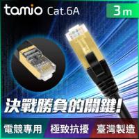 【tamio】Cat.6A Plus 高屏蔽超高速傳輸網路線(3M)