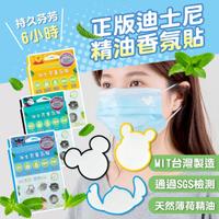 迪士尼香氛貼 30枚 台灣製 口罩香氛片 薄荷精油 香味貼紙 香味貼 香氛片 精油貼紙 口罩香薰 口罩貼 芳香片 香氛貼