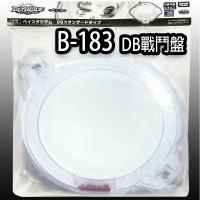 【Fun心玩】BB17376 正版 戰鬥陀螺 B-183 BURST#183 DB戰鬥盤 陀螺盤 陀螺 生日 禮物