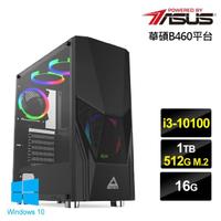 【華碩平台】i3四核{狂龍騎兵}Win10效能電腦(i3-10100/16G/1T/512G_SSD)