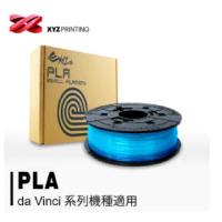 【XYZprinting】PLA NFC 600g 透明藍