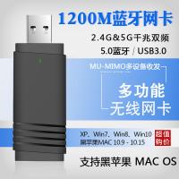 【現貨速達】1200M 千兆5G雙頻USB3.0無線網卡 WIFI接收器 5.0藍牙 黑蘋果MAC