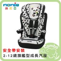 法國 納尼亞 nania 2-12歲 旗艦型成長汽座 熊貓黑
