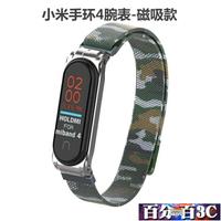 【快速出貨】手環帶 小米手環4NFC版迷彩磁吸不銹鋼金屬防水防過敏四代替換錶帶腕帶