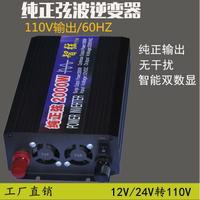 純正弦波2000W逆變器12V/24V轉110V 電源轉換器 家用 車載 太陽能 領券下定更優惠