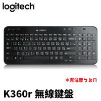 Logitech 羅技 K360r 無線鍵盤 Unifying接收器 三年保固 六個熱鍵和12個可程式化F功能鍵