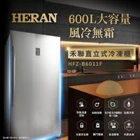 【HERAN 禾聯】600L 雙溫層風冷型定頻直立式冷凍櫃(HFZ-B6011F)