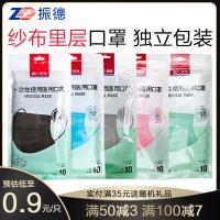 💕防護面罩💕振德醫療一次性使用口罩10只獨立包裝成人黑色紗布橡筋內層