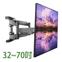 【現貨】32-70吋 電視懸臂掛架 壁掛架 旋臂電視架